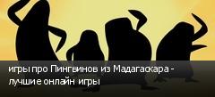 игры про Пингвинов из Мадагаскара - лучшие онлайн игры
