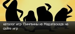 каталог игр- Пингвины из Мадагаскара на сайте игр