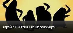 играй в Пингвины из Мадагаскара