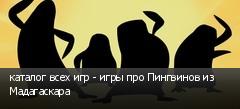 каталог всех игр - игры про Пингвинов из Мадагаскара