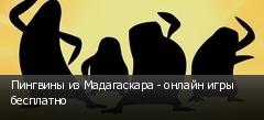 Пингвины из Мадагаскара - онлайн игры бесплатно