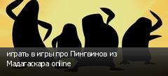 играть в игры про Пингвинов из Мадагаскара online