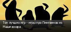 Топ лучших игр - игры про Пингвинов из Мадагаскара