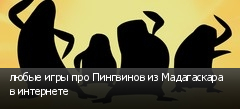 любые игры про Пингвинов из Мадагаскара в интернете