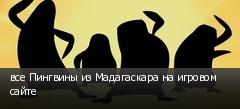все Пингвины из Мадагаскара на игровом сайте
