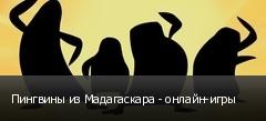 Пингвины из Мадагаскара - онлайн-игры