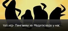 топ игр- Пингвины из Мадагаскара у нас