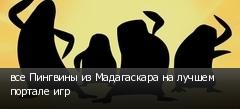 все Пингвины из Мадагаскара на лучшем портале игр