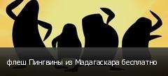флеш Пингвины из Мадагаскара бесплатно