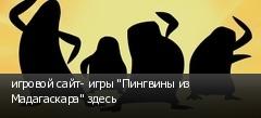 игровой сайт- игры