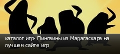 каталог игр- Пингвины из Мадагаскара на лучшем сайте игр