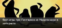flash игры про Пингвинов из Мадагаскара в интернете