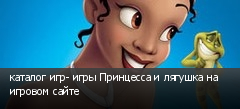 каталог игр- игры Принцесса и лягушка на игровом сайте