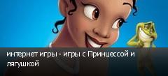 интернет игры - игры с Принцессой и лягушкой