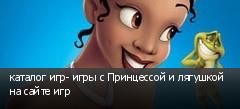 каталог игр- игры с Принцессой и лягушкой на сайте игр