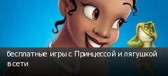 бесплатные игры с Принцессой и лягушкой в сети