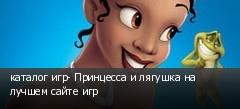 каталог игр- Принцесса и лягушка на лучшем сайте игр