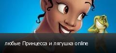 любые Принцесса и лягушка online