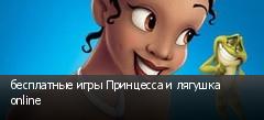 бесплатные игры Принцесса и лягушка online
