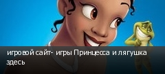 игровой сайт- игры Принцесса и лягушка здесь