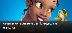 качай в интернете игры Принцесса и лягушка