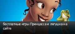 бесплатные игры Принцесса и лягушка на сайте