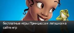 бесплатные игры Принцесса и лягушка на сайте игр