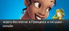 играть бесплатно в Принцесса и лягушка - онлайн