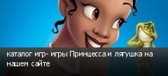 каталог игр- игры Принцесса и лягушка на нашем сайте
