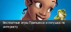 бесплатные игры Принцесса и лягушка по интернету
