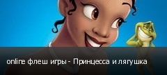 online флеш игры - Принцесса и лягушка