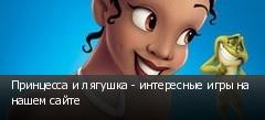 Принцесса и лягушка - интересные игры на нашем сайте