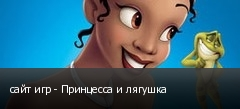 сайт игр - Принцесса и лягушка