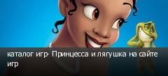 каталог игр- Принцесса и лягушка на сайте игр