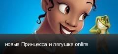новые Принцесса и лягушка online