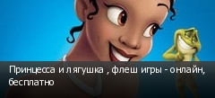 Принцесса и лягушка , флеш игры - онлайн, бесплатно