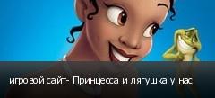 игровой сайт- Принцесса и лягушка у нас