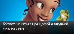 бесплатные игры с Принцессой и лягушкой у нас на сайте