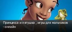 Принцесса и лягушка , игры для мальчиков - онлайн