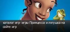 каталог игр- игры Принцесса и лягушка на сайте игр