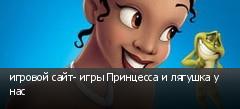 игровой сайт- игры Принцесса и лягушка у нас
