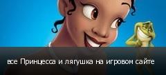 все Принцесса и лягушка на игровом сайте