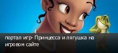портал игр- Принцесса и лягушка на игровом сайте