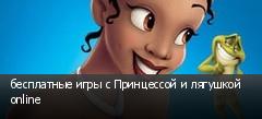 бесплатные игры с Принцессой и лягушкой online