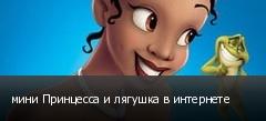 мини Принцесса и лягушка в интернете