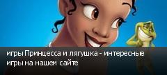 игры Принцесса и лягушка - интересные игры на нашем сайте