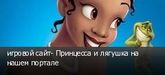 игровой сайт- Принцесса и лягушка на нашем портале