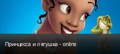 Принцесса и лягушка - online