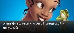 online флеш игры - игры с Принцессой и лягушкой