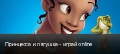 Принцесса и лягушка - играй online